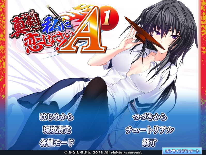 majikoi s walkthrough