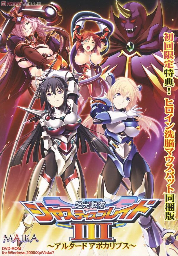 Justice Blade III