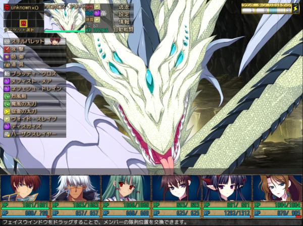 battlescreen